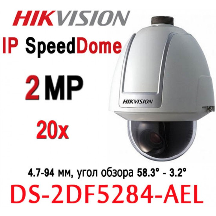 HikVision DS-2DF5284-AEL SpeedDome IP видеокамера 2 MP