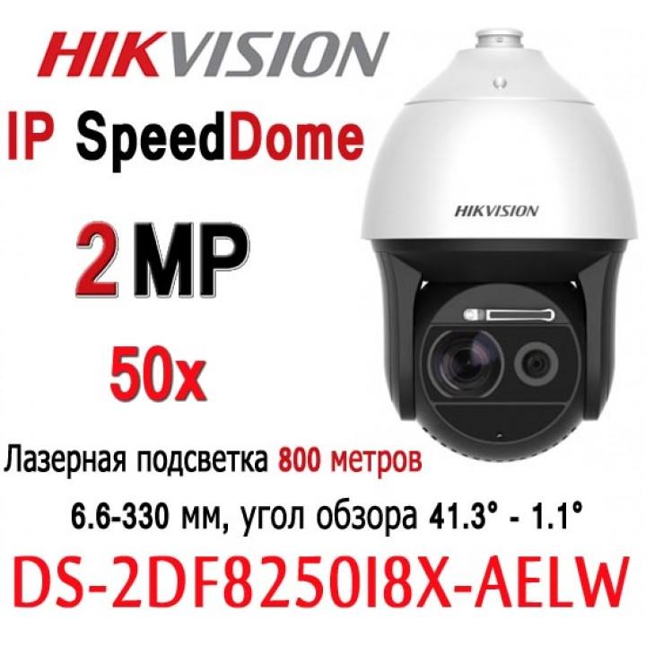 HikVision DS-2DF8250I8X-AELW лазерная SpeedDome IP видеокамера 2 MP