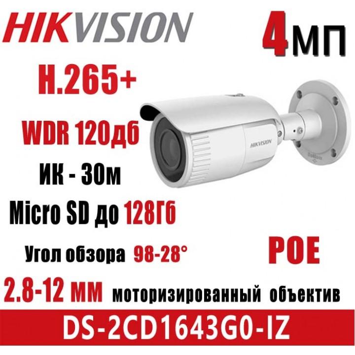 HikVision DS-2CD1643G0-IZ (2.8-12 мм) IP видеокамера на 4 MP