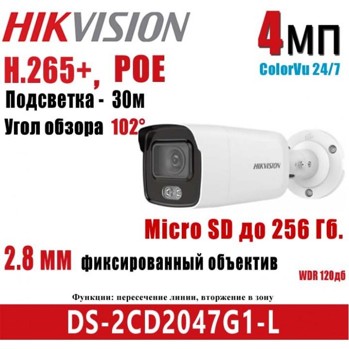 HikVision DS-2CD2047G1-L (2.8 мм) IP видеокамера на 4 MP