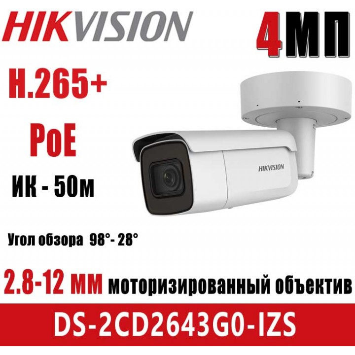 HikVision DS-2CD2643G0-IZS (2.8-12 мм) IP видеокамера на 4 MP