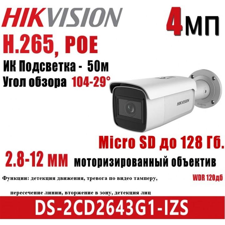 HikVision DS-2CD2643G1-IZS (2.8-12 мм) IP видеокамера на 4 MP