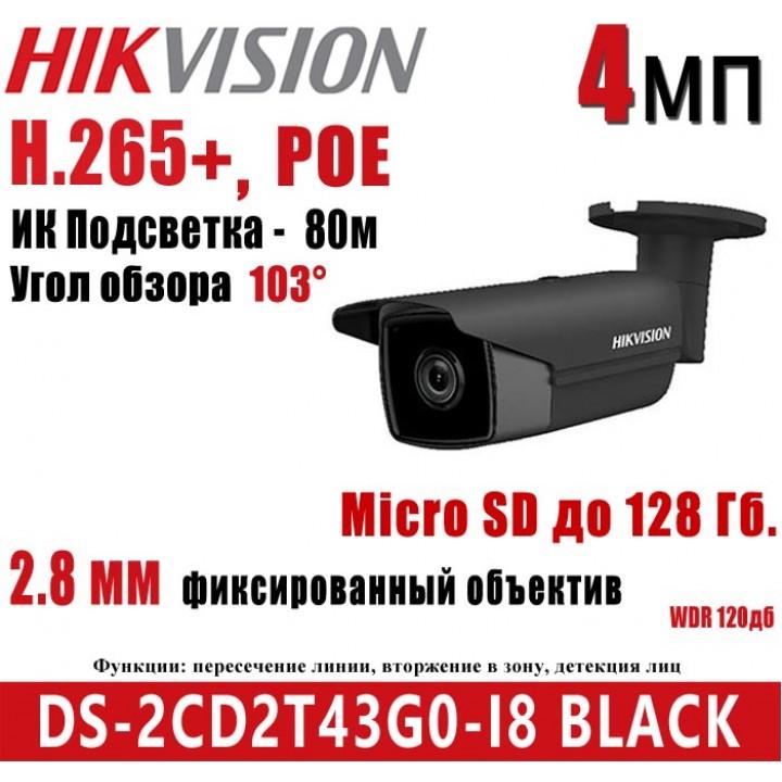 HikVision DS-2CD2T43G0-I8 BLACK  (2.8 мм) IP видеокамера на 4 MP