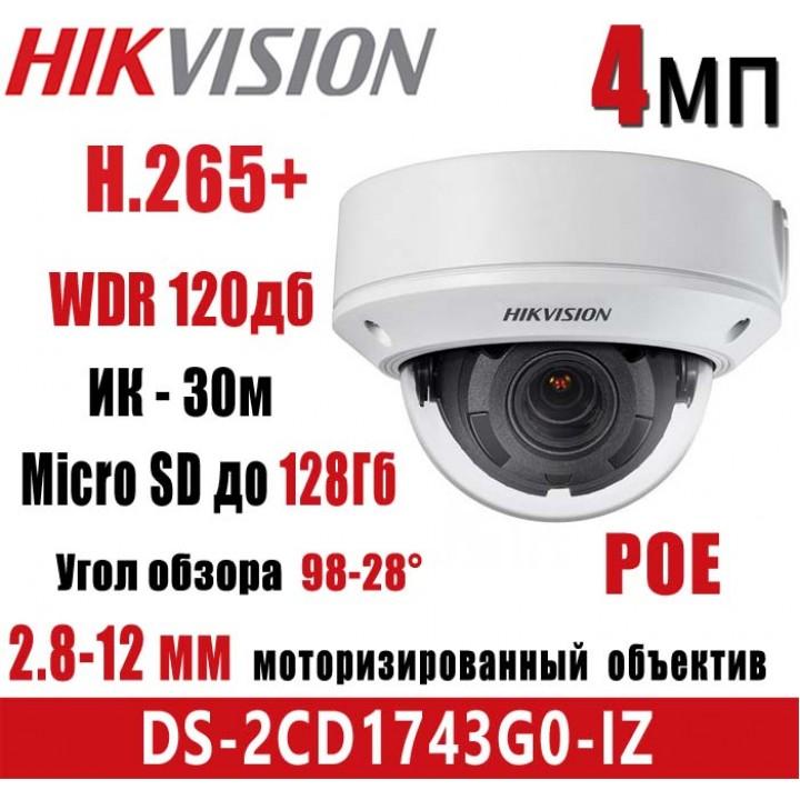 HikVision DS-2CD1743G0-IZ (2.8-12 мм) IP видеокамера на 4 MP