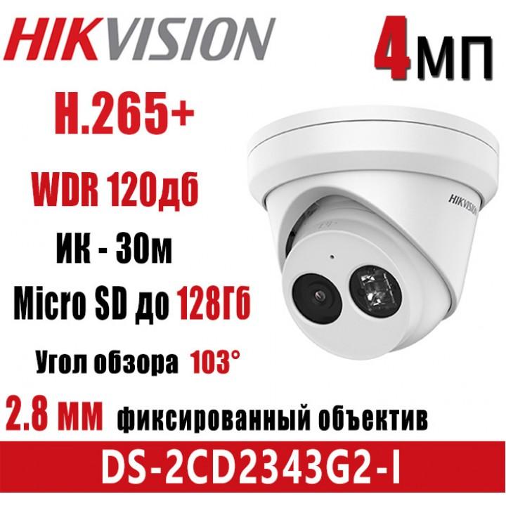 HikVision DS-2CD2343G2-I (2.8 мм) IP видеокамера на 4 MP