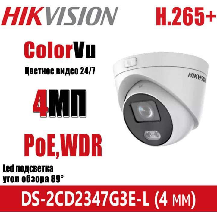Hikvision DS-2CD2347G3E-L (4 мм) ColorVu IP камера 4 Мп