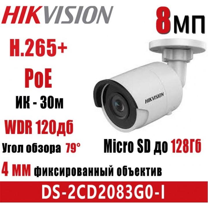 HikVision DS-2CD2083G0-I (4 мм) IP видеокамера на 8 MP