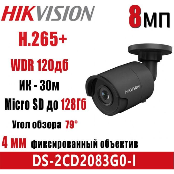 HikVision DS-2CD2083G0-I (4 мм) IP видеокамера на 8 MP черная