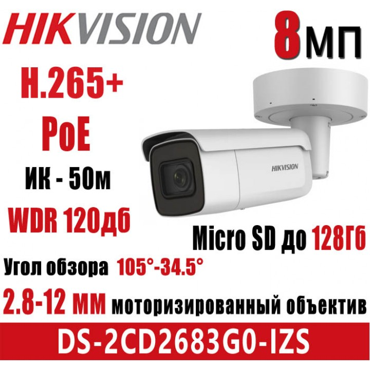 HikVision DS-2CD2683G0-IZS (2.8 -12 мм) IP видеокамера на 8 MP