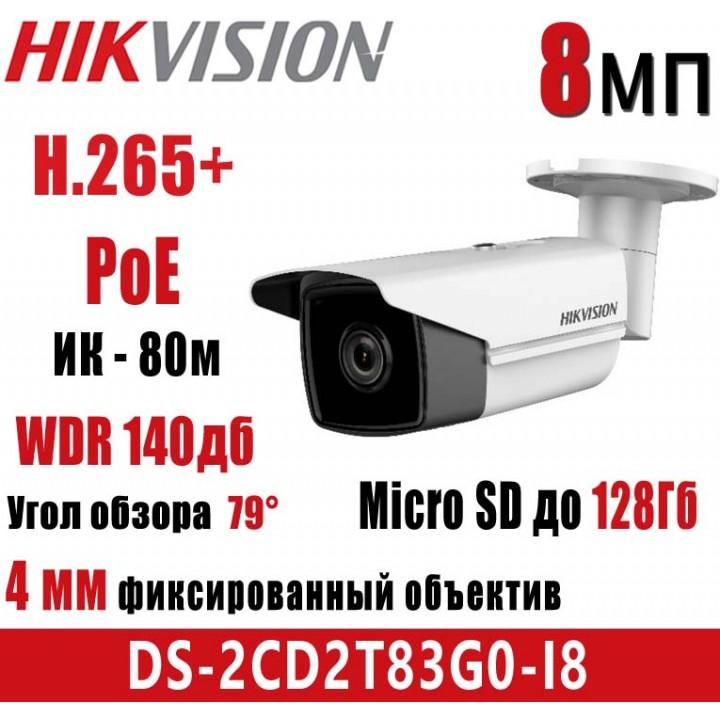 HikVision DS-2CD2T83G0-I8 (4 мм) IP видеокамера на 8 MP