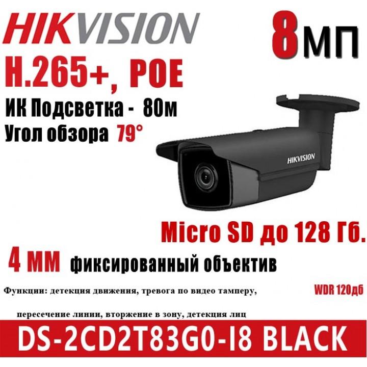 HikVision DS-2CD2T83G0-I8 BLACK (4 мм) IP видеокамера на 8 MP