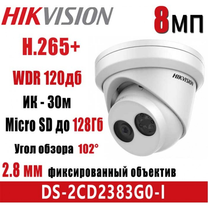 HikVision DS-2CD2383G0-I (2.8 мм) IP видеокамера на 8 MP