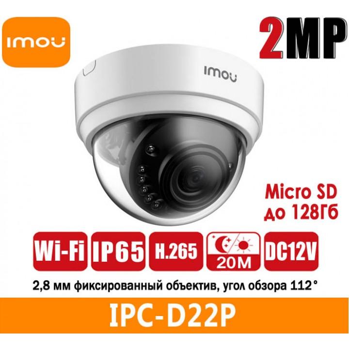 IMOU IPC-D22P 2Мп Wi-Fi видеокамера