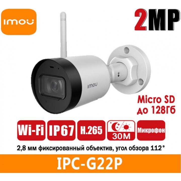 IMOU IPC-G22P 2Мп Wi-Fi видеокамера.