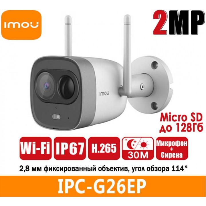 IMOU IPC-G26EP 2Мп Wi-Fi видеокамера