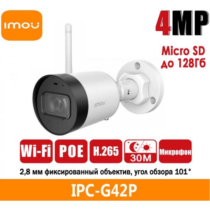IMOU IPC-G42P 4 Мп уличная Wi-Fi видеокамера