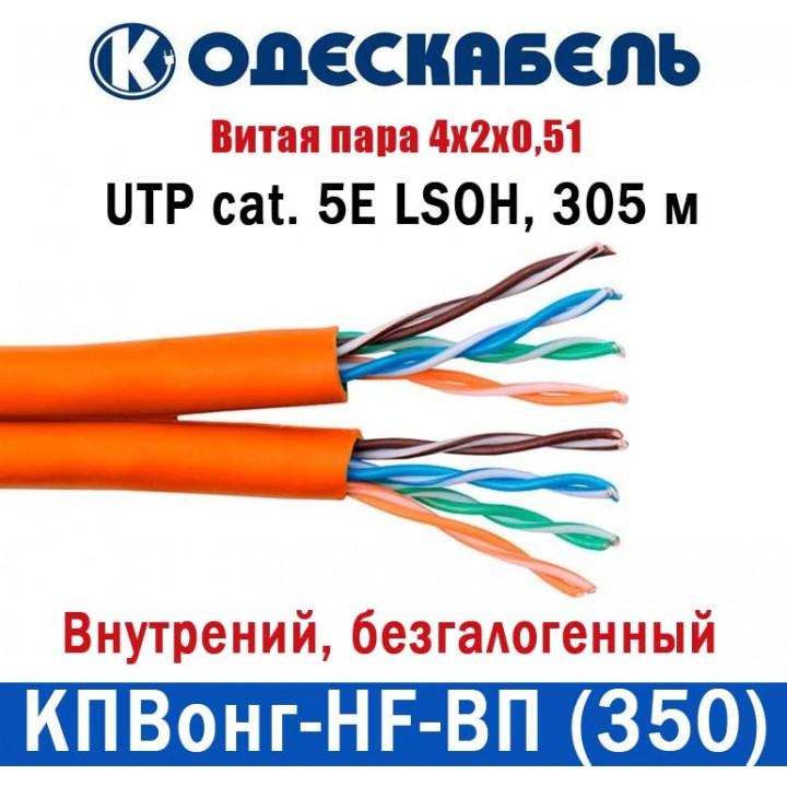 Одескабель КПВонг-HF-ВП (350) 4x2x0,51 UTP cat. 5E LSOH, 305 м, внутр., безгалогенный, оранжевый