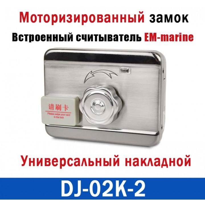 Замок DJ-02K-2 для системы контроля доступа