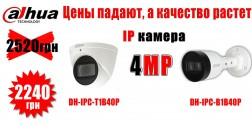 4 МП IP камеры