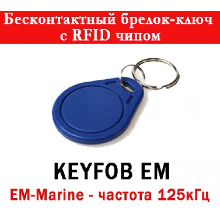 Бесконтактный брелок - ключ RFID KEYFOB EM Blue